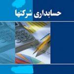 دانلود پروژه اسناد حسابداری